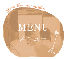 Show the our studio MENU メニュー