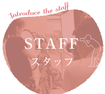 Introduce STAFF スタッフ